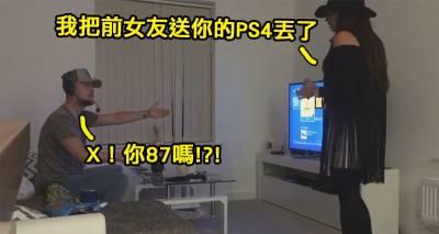 他因為「女友把前女友送的PS4丟掉」鬧到分手怒抱怨,沒想到網友竟「分成N派」徹底吵翻!