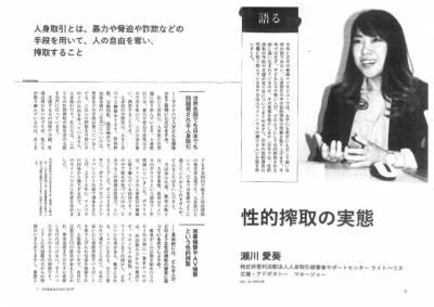 日本從業30年AV男優揭露黑幕:這是人口買賣,女孩們別被誘騙下海!