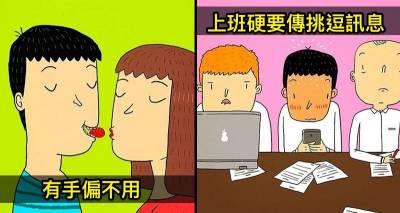 7張「情侶戀愛後其實比低能兒還底逼」的超寫實插畫, 5 變態情侶檔一定會懂!