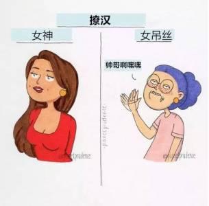 同樣是女人,差距這麼大呢