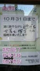 日本老闆想要偷懶時,各種奇葩的停業理由,任性到起飛!