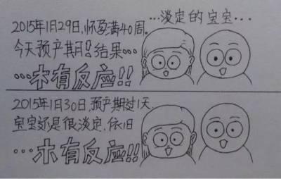 一個男人用漫畫描繪出老婆從懷孕到生產的所有細節,超真實超感人