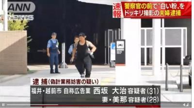 這名男子「用太白粉偽裝毒品」想捉弄警察,沒想到警察看到白粉直接衝上去,男子下場竟然...