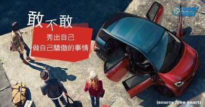 中華賓士形象大使選拔賽 免費駕馭smart都會小車一整年!