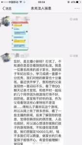 來來來,讓我來!兒子遭排擠只因「玩手遊太雷」,中國媽媽開出這種「天價時薪」招聘電競家教!