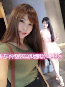 全台找小姐 外約 找情人 喬伊頂級外送茶坊+line:iu21u