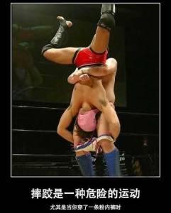 我們都知道摔角是個危險的運動,但你一定不知道真正的危險是甚麼