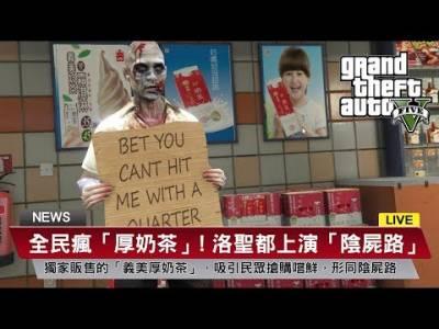 GTA5 搶購「厚奶茶」 洛聖都上演「陰屍路」