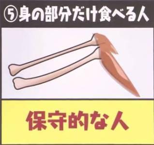 日本人發現,通過「吃雞」可以測到你的性格,你的性格是