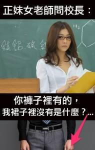 網路流傳~正妹女老師問校長:你褲子裡有的,我裙子裡沒有是什麼?...