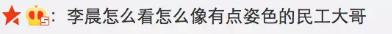 李晨,別再學范冰冰嘟嘴賣萌啦,請你清醒一點!