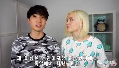 德國網紅戀上韓國小哥竟收到死亡威脅!赤裸裸的歧視啊?
