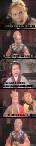 [Kuso] 孫悟空捉妖