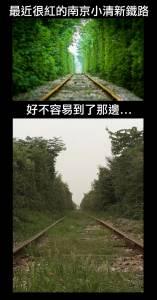 最近很紅的南京小清新鐵路,好不容易到了那邊...