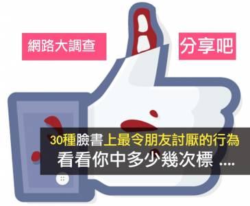網路大調查!30種facebook最令朋友討厭的行為!看看你中多少幾次標 ....(分享吧!)