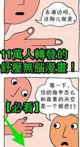 舒壓短篇漫畫【轉發11萬次~】
