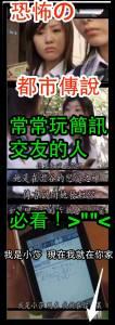 (驚悚)恐怖的日本都市傳說:簡訊戀愛女神小莎~~很恐怖半夜不要看!(轉自微博)