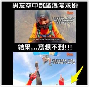 草尼馬,男友空中跳傘求婚,結果戒指....