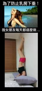 為了防止乳房下垂!我女朋友每天都這麼做...
