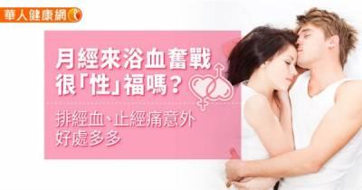 月經來浴血奮戰很「性」福嗎?排經血 止經痛意外好處多多