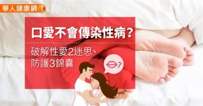 口愛不會傳染性病?破解性愛2迷思 防護3錦囊