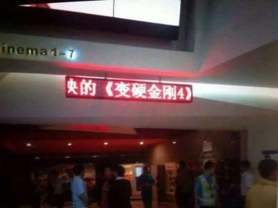 好萊塢大片「變形金剛4」中國上映竟變露骨A片?怎麼一回事?
