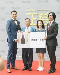 2018 Taipei正裝時刻奇肆設計勇奪兩名優勝大獎