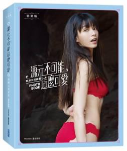 「微風女神」郭源元辣秀極品美背,還原寫真現場來真的~她更秘密現身逼哭源元!