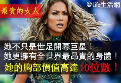 世界最昂貴身體,她的胸竟高達13億!