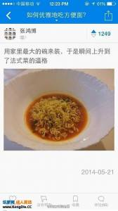 如何優雅的吃泡麵?方法超簡單,人人辦得到,絕對優雅破表
