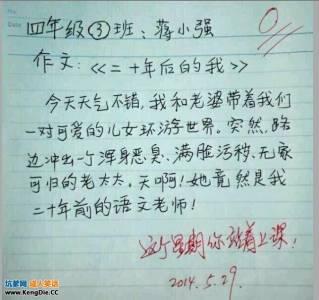作文題目:二十年後的我,老師看完給了0分並罰他站一個禮拜上課,為什麼呢?