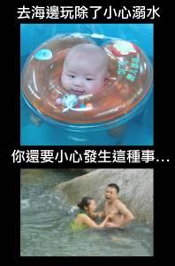 去海邊玩除了小心溺水,你還要小心發生這種事...