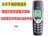 未來手機發展的趨勢,很精闢的一篇文章!