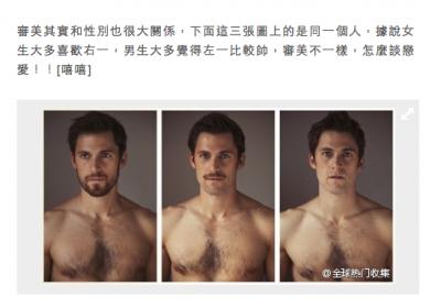 男人,有沒有鬍子真的差很多