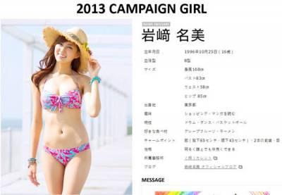 16歲羚羊腿模《岩崎名美》獲選TORAY泳裝年度代言人