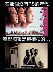 在那個沒有PS的年代,電影海報是這樣拍的...