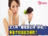女人啊,離婚要記得「辭祖」,否則運勢不好?事後才知道該怎補救?