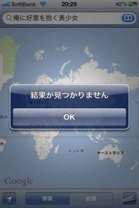 東京處男分布地圖?Google map竟然有這樣的玩法!?