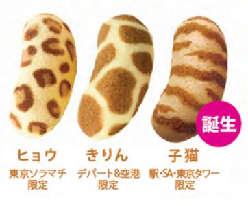 《東京香蕉貓紋焦糖口味》阿阿阿~超想吃的啦!~