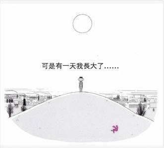 《我怎樣毀了我的一生》:顛覆你對人生的看法,看完你會哭!