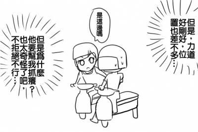 高雄癢央的夜晚 竟然遇到正妹伸手幫摳:再下面點?