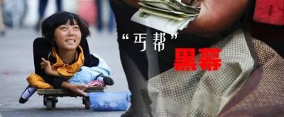 【震驚】中國「丐幫」真相:砍手斷腳讓你去乞討,看完請一定要轉發 淚