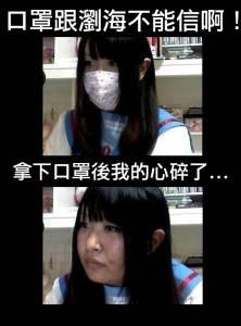 戴口罩跟瀏海的女孩不能信啊!