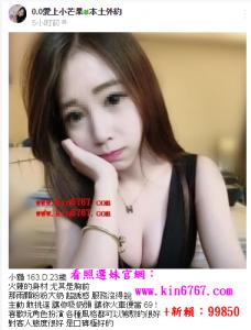 台灣找小姐約臺妹加籟99850小情人本土外送校花空姐模特半價
