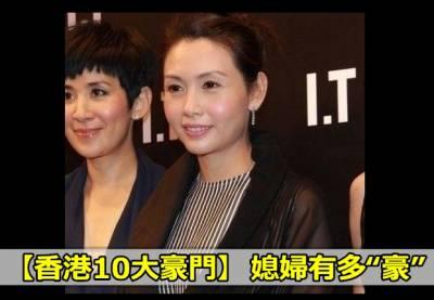 """【香港10大豪門】媳婦有多""""豪"""""""