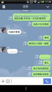 網友調戲親妹實錄大公開