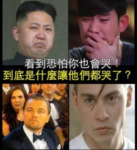【KUSO】有沒有這麼難?是什麼讓他們都哭了?