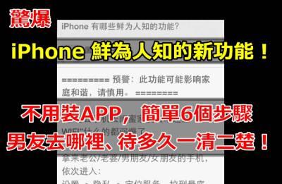 【震驚】iPhone 鮮為人知的功能!去哪全都被記錄!