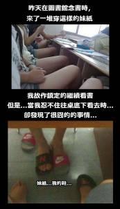 【爆笑】圖書館桌下的短裙妹子...