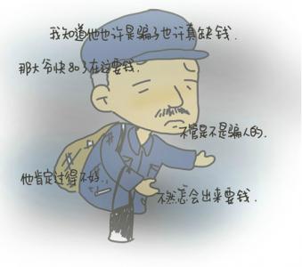 【趣圖】別拿善良當傻瓜!好人做到底~詐騙集團退散!